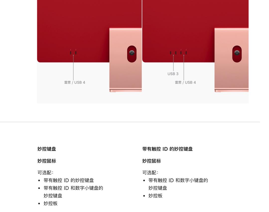 关于全新的 iMac 、 iPad Pro 和 AirTag,苹果发布会最值得关注的 3 个细节我们找全了