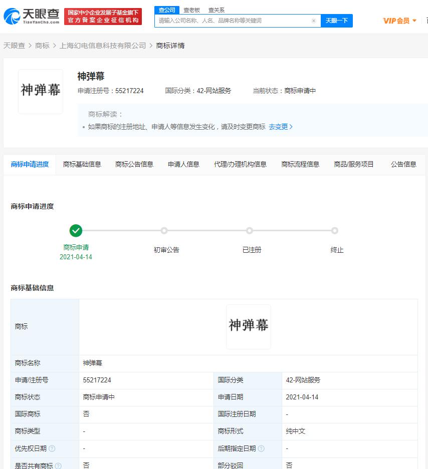 """B站申请注册""""神弹幕""""""""高能弹幕""""商标"""