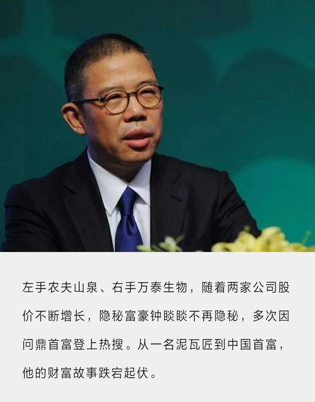 农夫山泉老板靠卖药挣了990亿