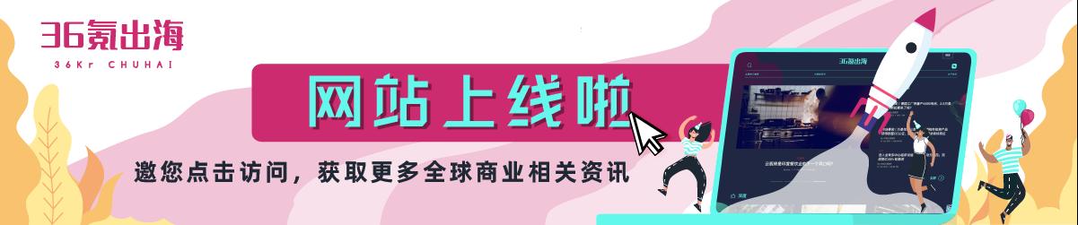 【贝博app】中国公司全球化周报 - 多家中国企业入选《时代》全球百大最具影响力企业; Bukalapak获4亿美元注资(图1)