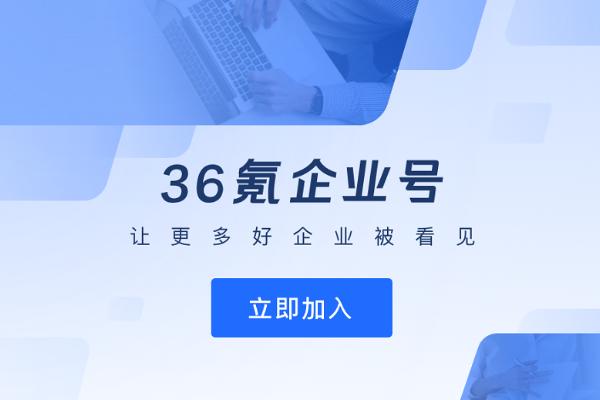 36氪企业号招募正式开启,赋能新经济企业高效链接