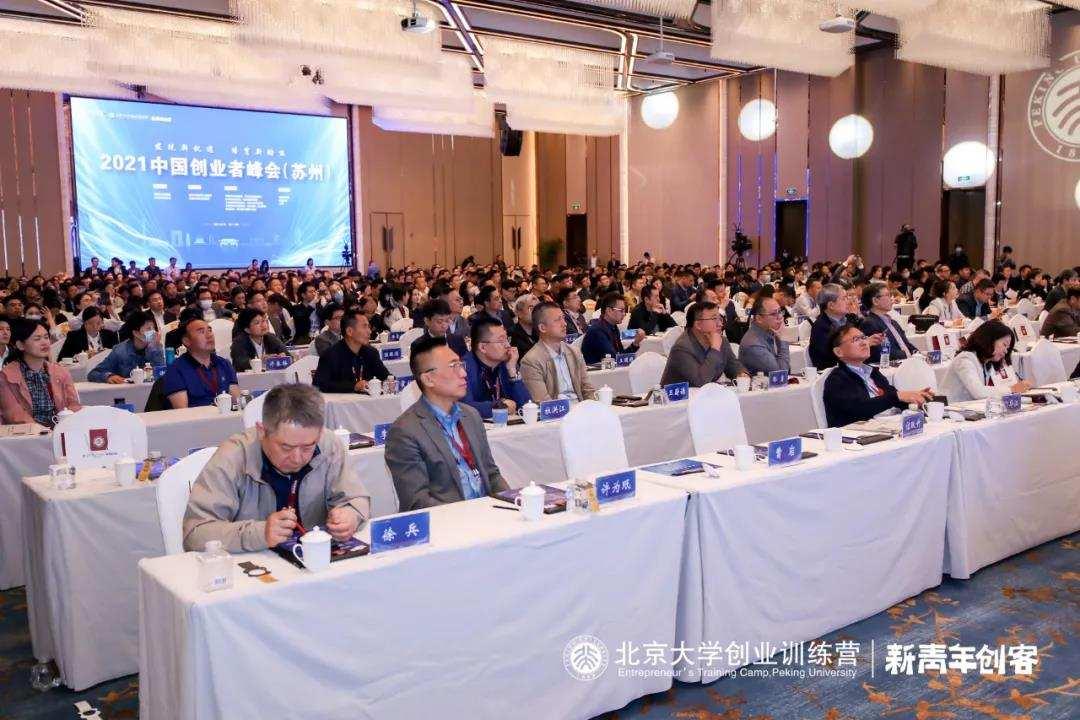 2021中国创业者峰会在苏州成功举办