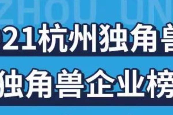 2021杭州独角兽、准独角兽首破200家,医疗健康赛道火热