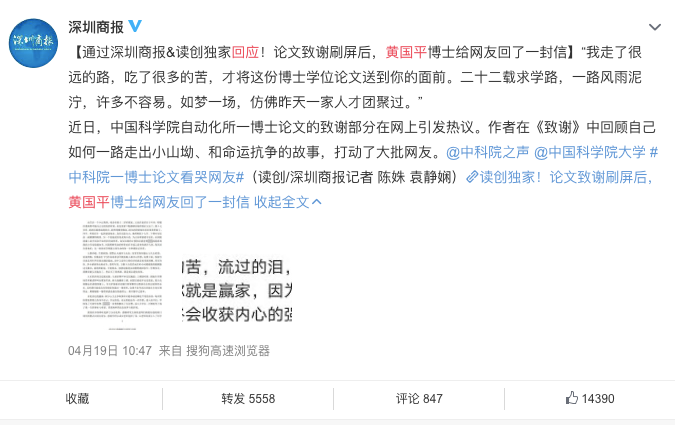 博士论文致谢走红:社会新闻的苦难叙事是如何感动公众的?(图1)