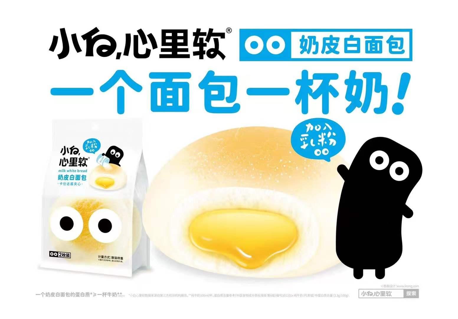 【满堂彩】销售额从0到5亿,「小白心里软」掘金千亿烘焙市场(图2)