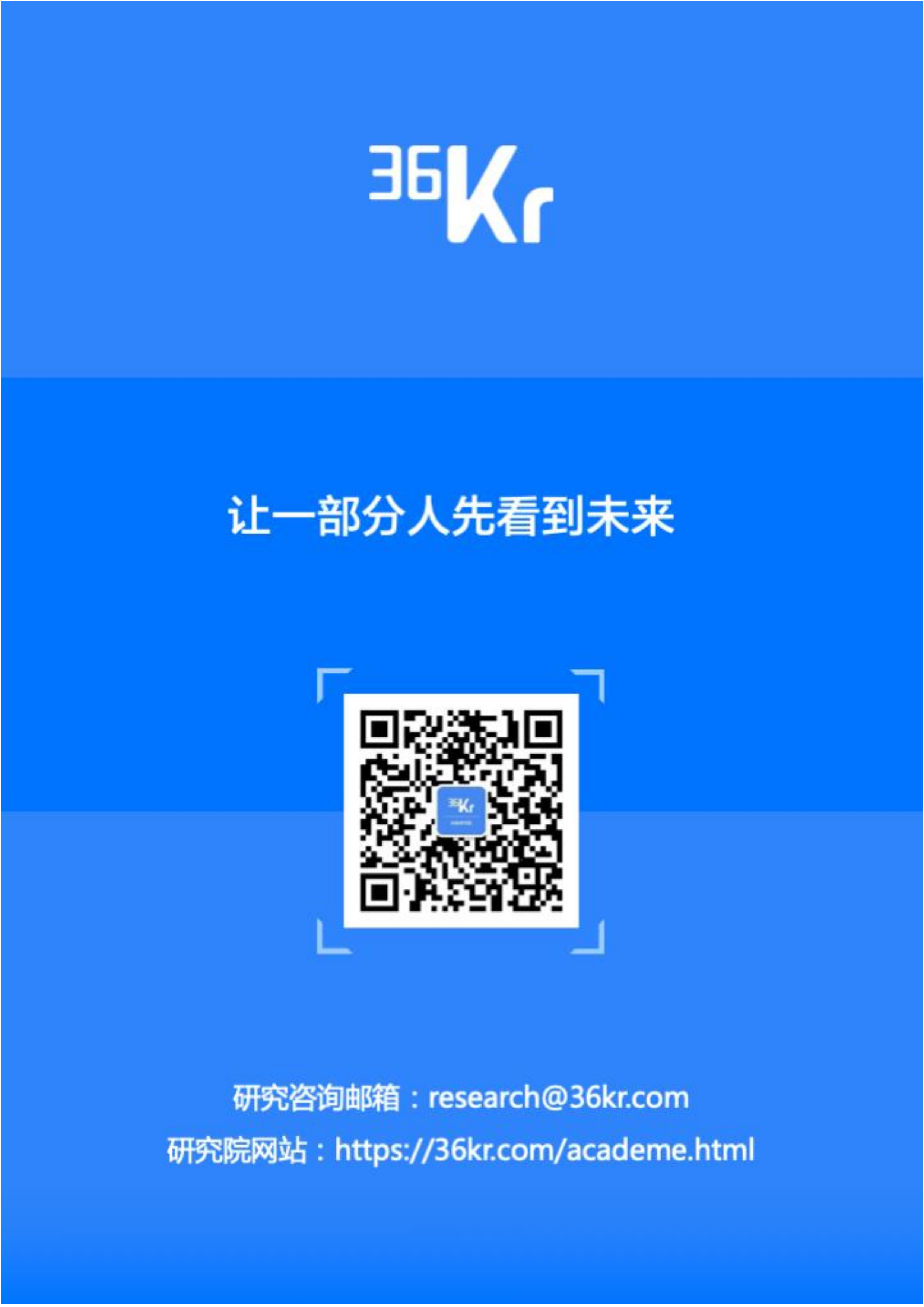36氪研究院 - 新基建系列之:2020年中国城市数据中心发展指数报告-大菠萝官网(图56)