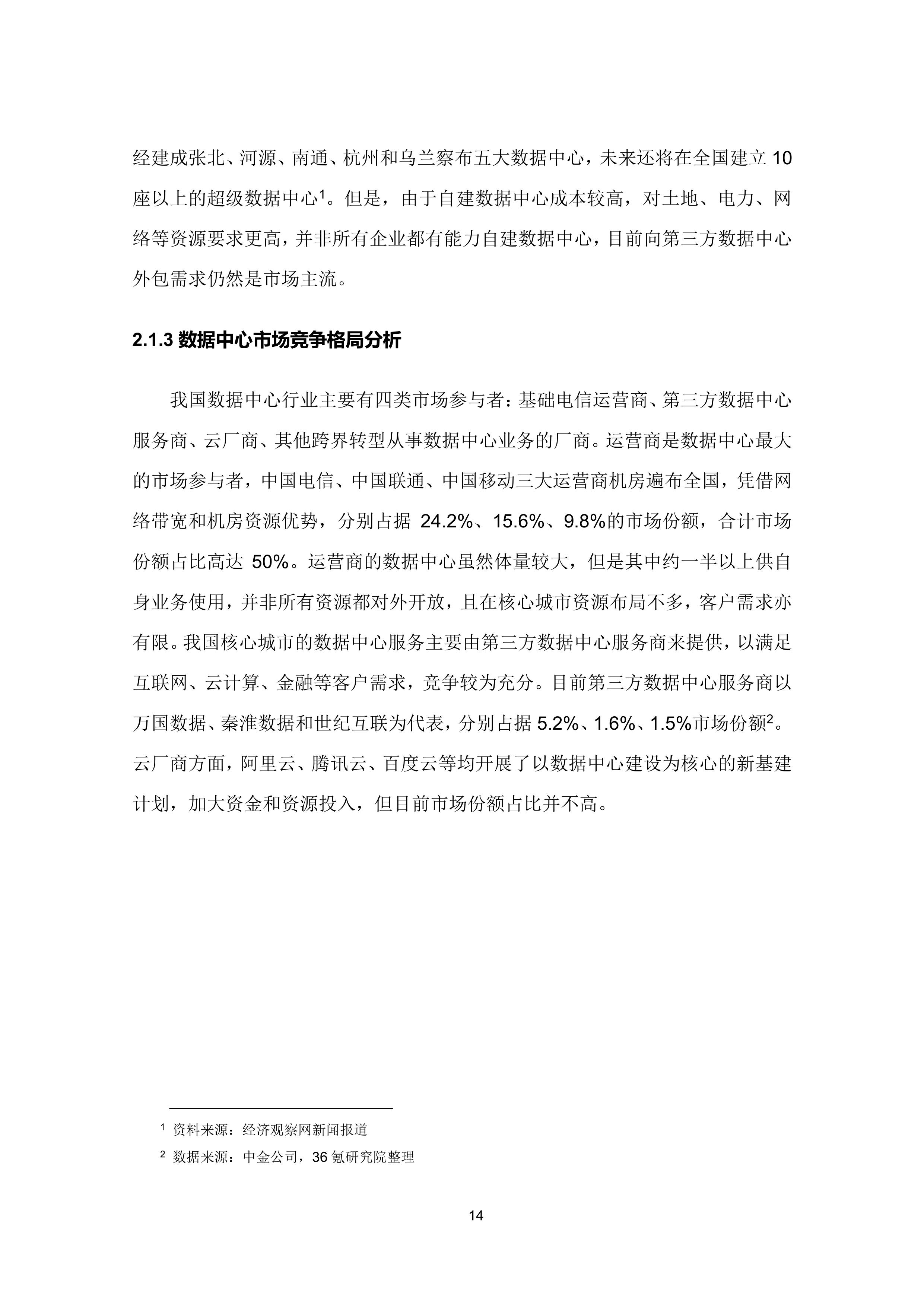 36氪研究院 - 新基建系列之:2020年中国城市数据中心发展指数报告-大菠萝官网(图25)