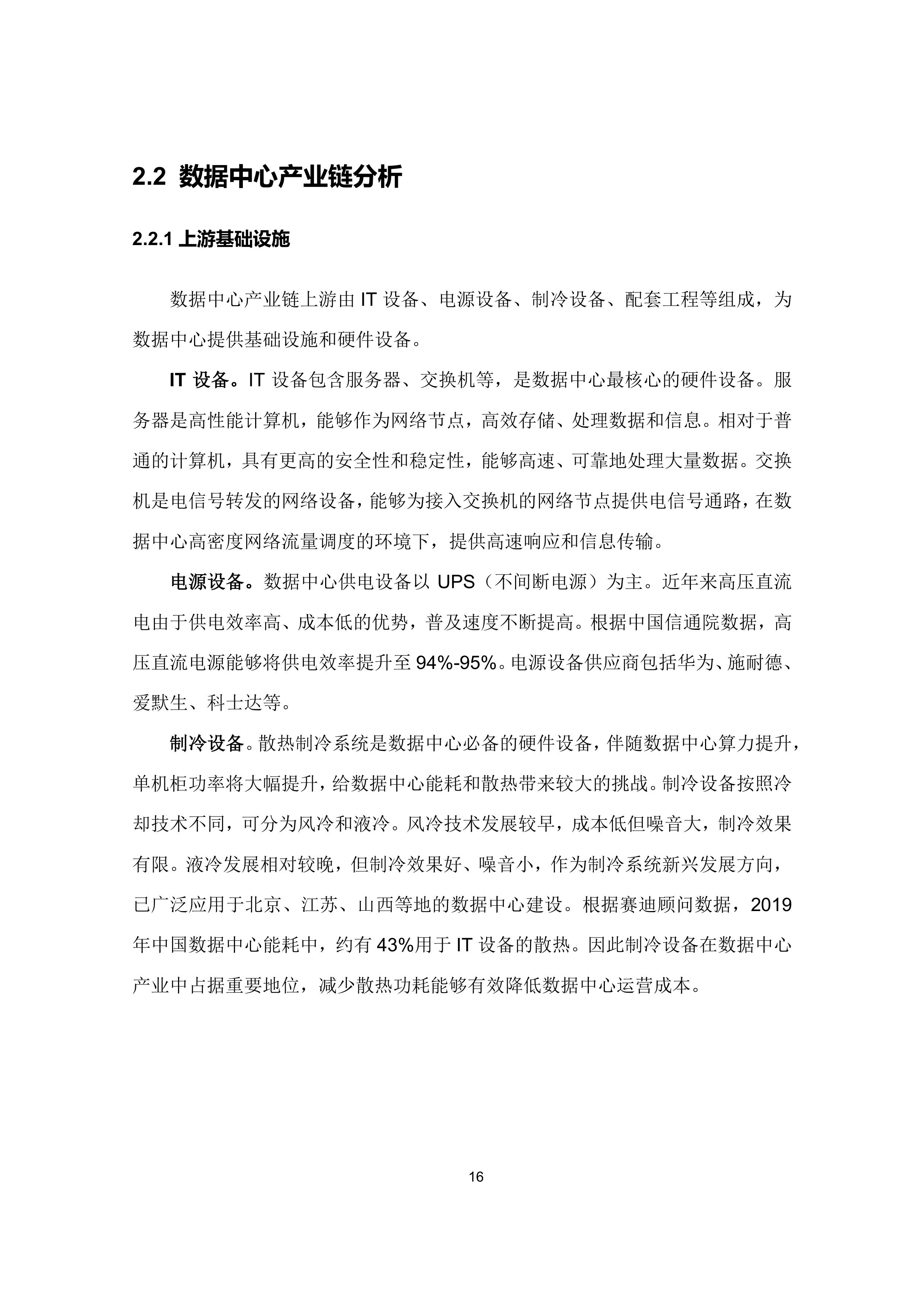 36氪研究院 - 新基建系列之:2020年中国城市数据中心发展指数报告-大菠萝官网(图27)