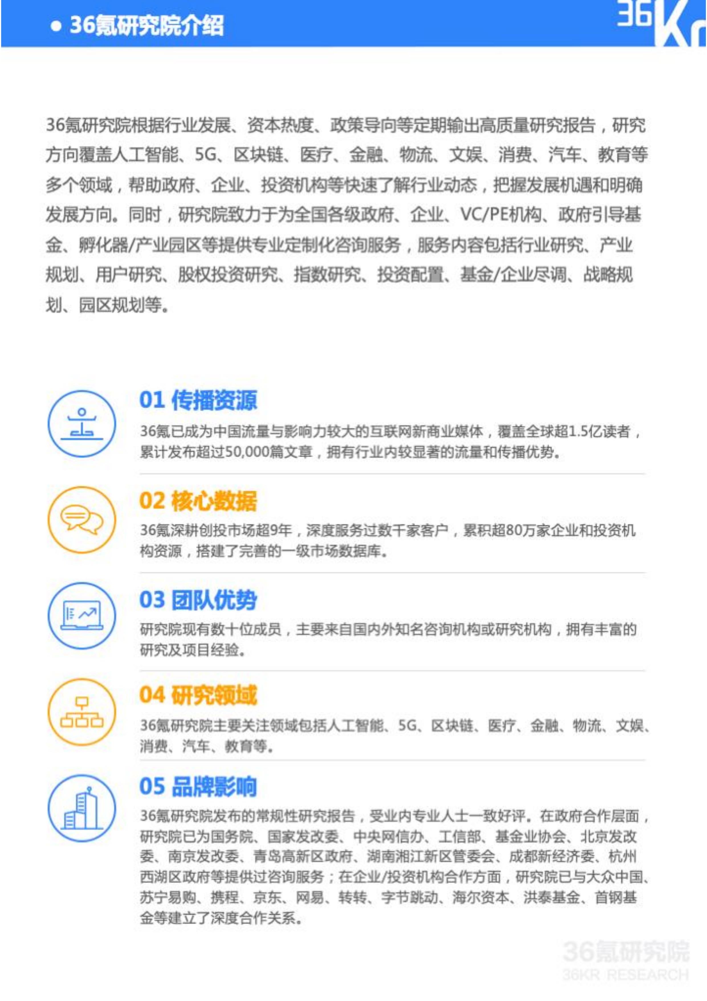 36氪研究院 - 新基建系列之:2020年中国城市数据中心发展指数报告-大菠萝官网(图54)