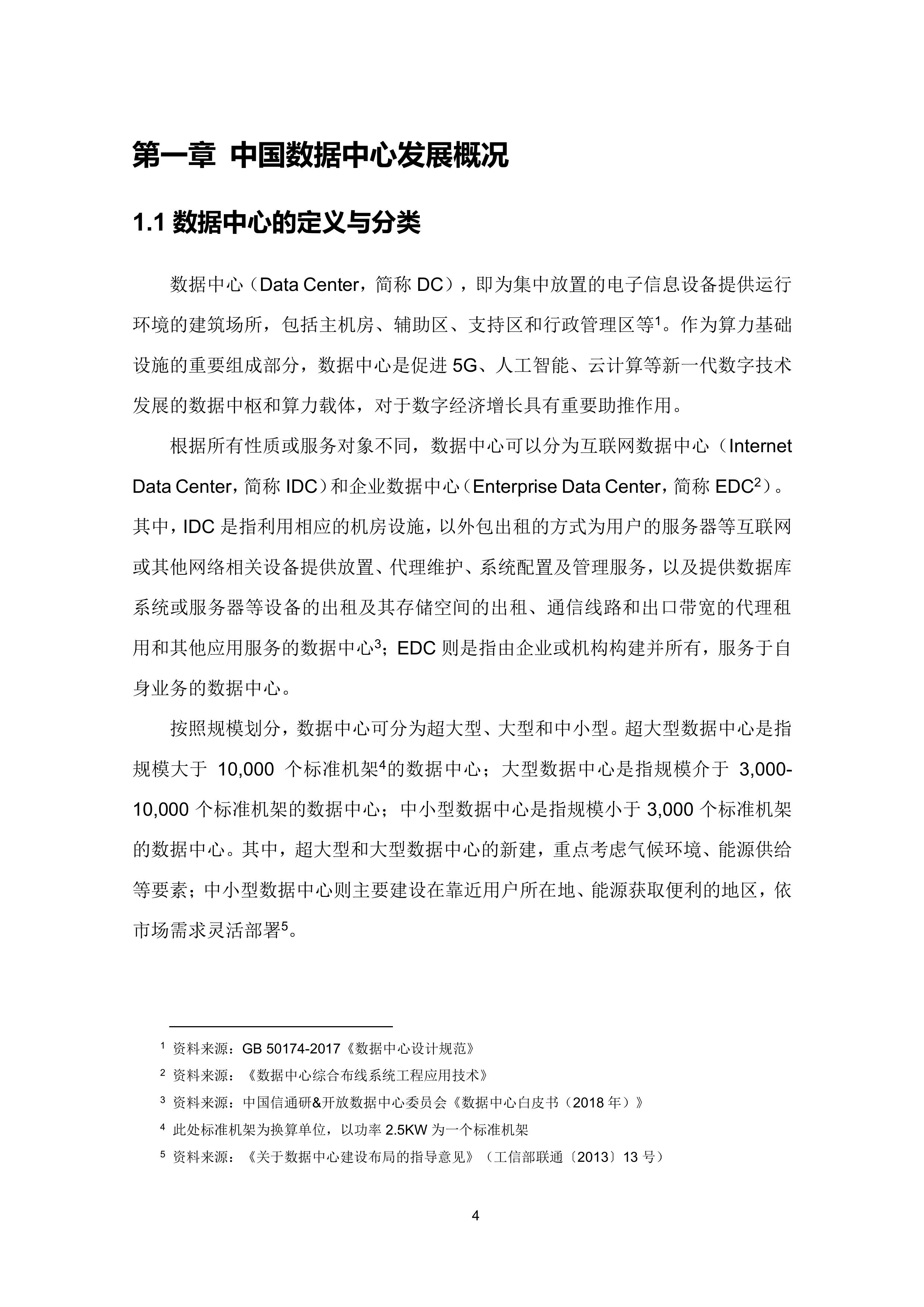 36氪研究院 - 新基建系列之:2020年中国城市数据中心发展指数报告-大菠萝官网(图15)