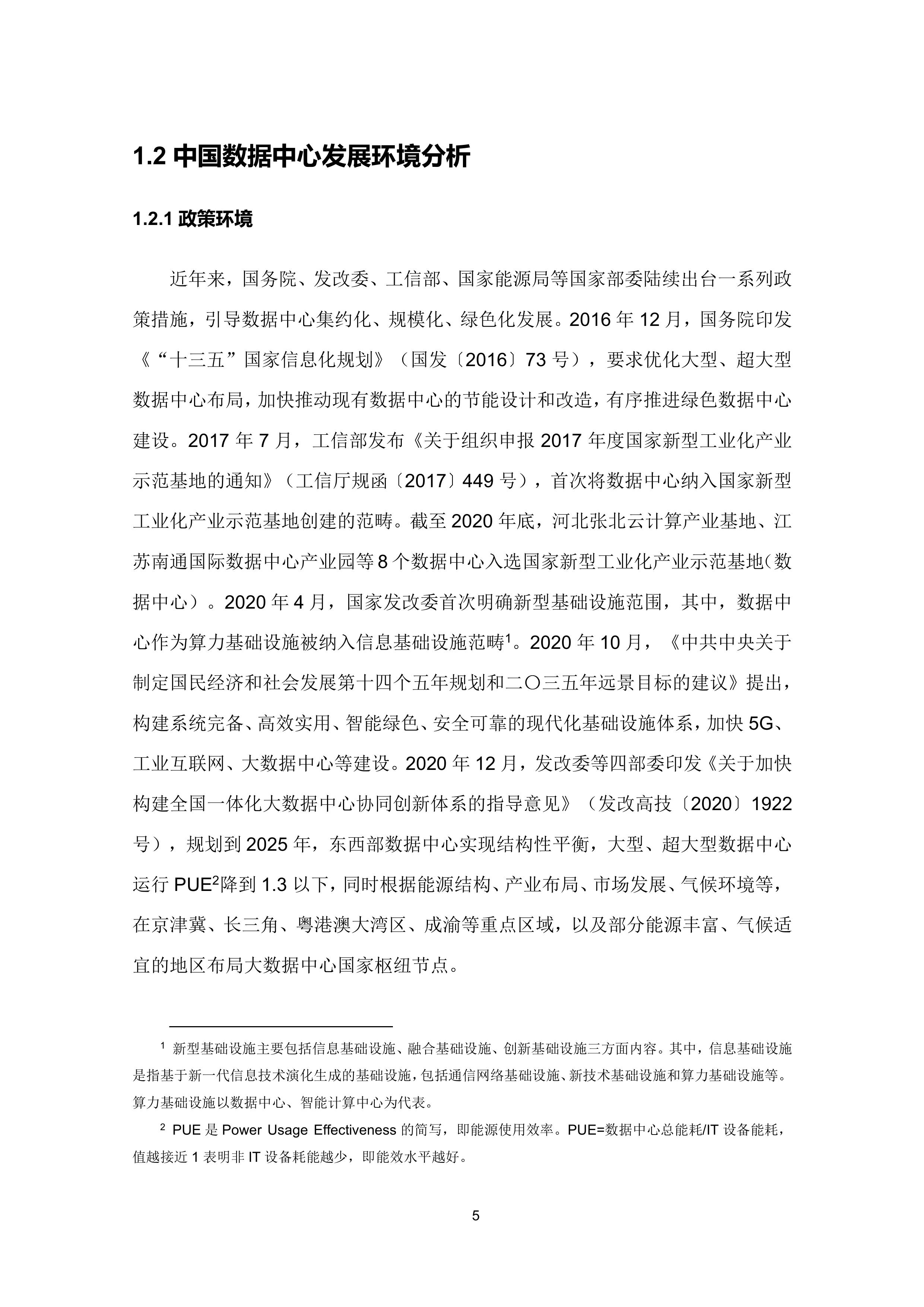 36氪研究院 - 新基建系列之:2020年中国城市数据中心发展指数报告-大菠萝官网(图16)