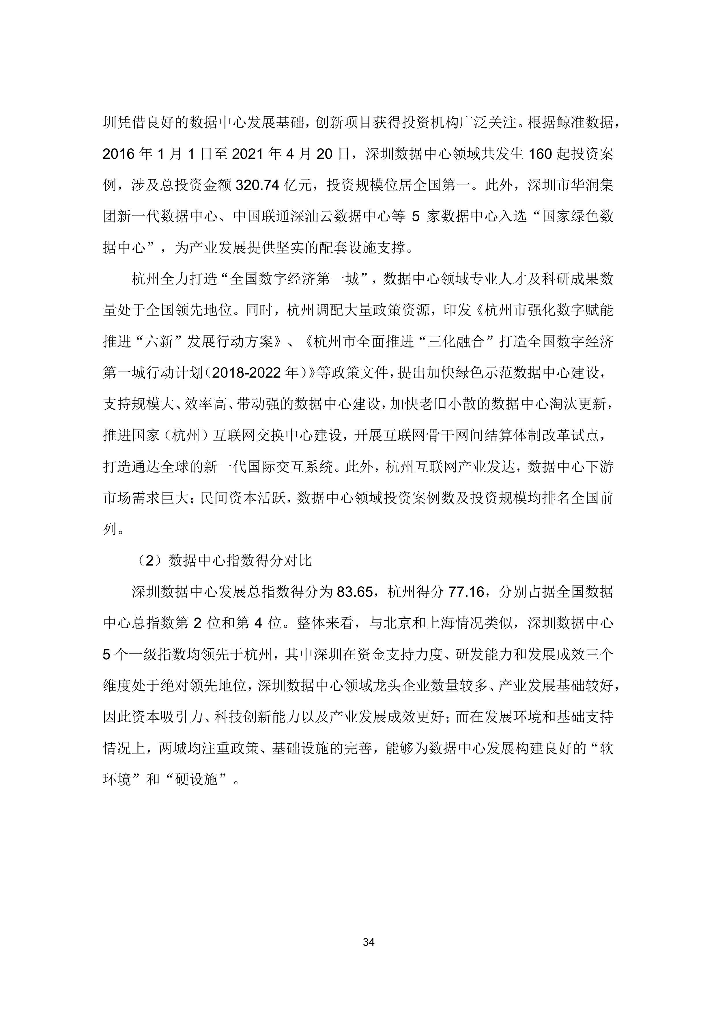 36氪研究院 - 新基建系列之:2020年中国城市数据中心发展指数报告-大菠萝官网(图45)