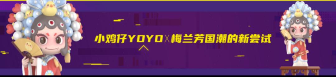 【彩家园】从TOPTOY品牌升级,看中国潮玩市场3个变化(图3)