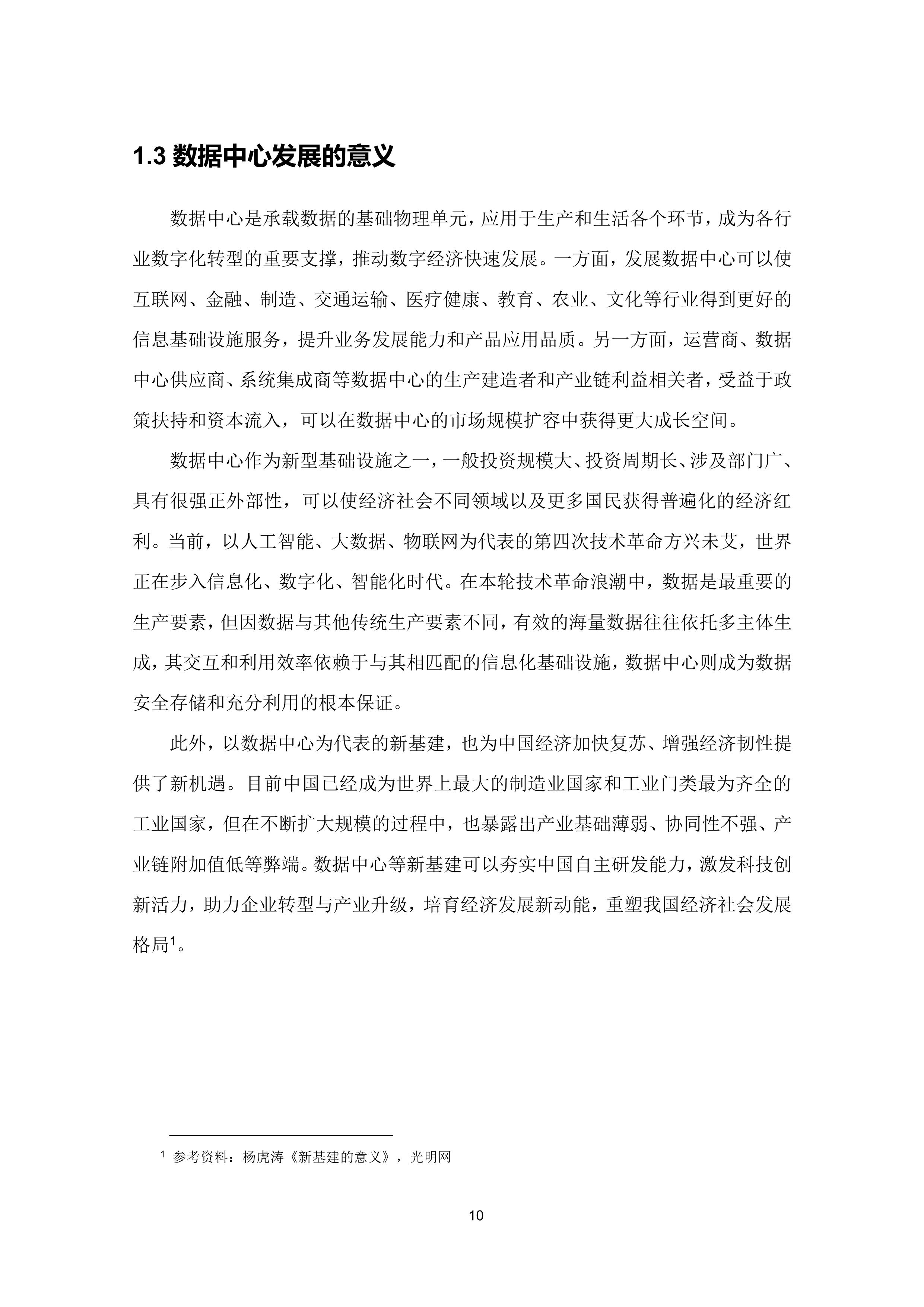 36氪研究院 - 新基建系列之:2020年中国城市数据中心发展指数报告-大菠萝官网(图21)