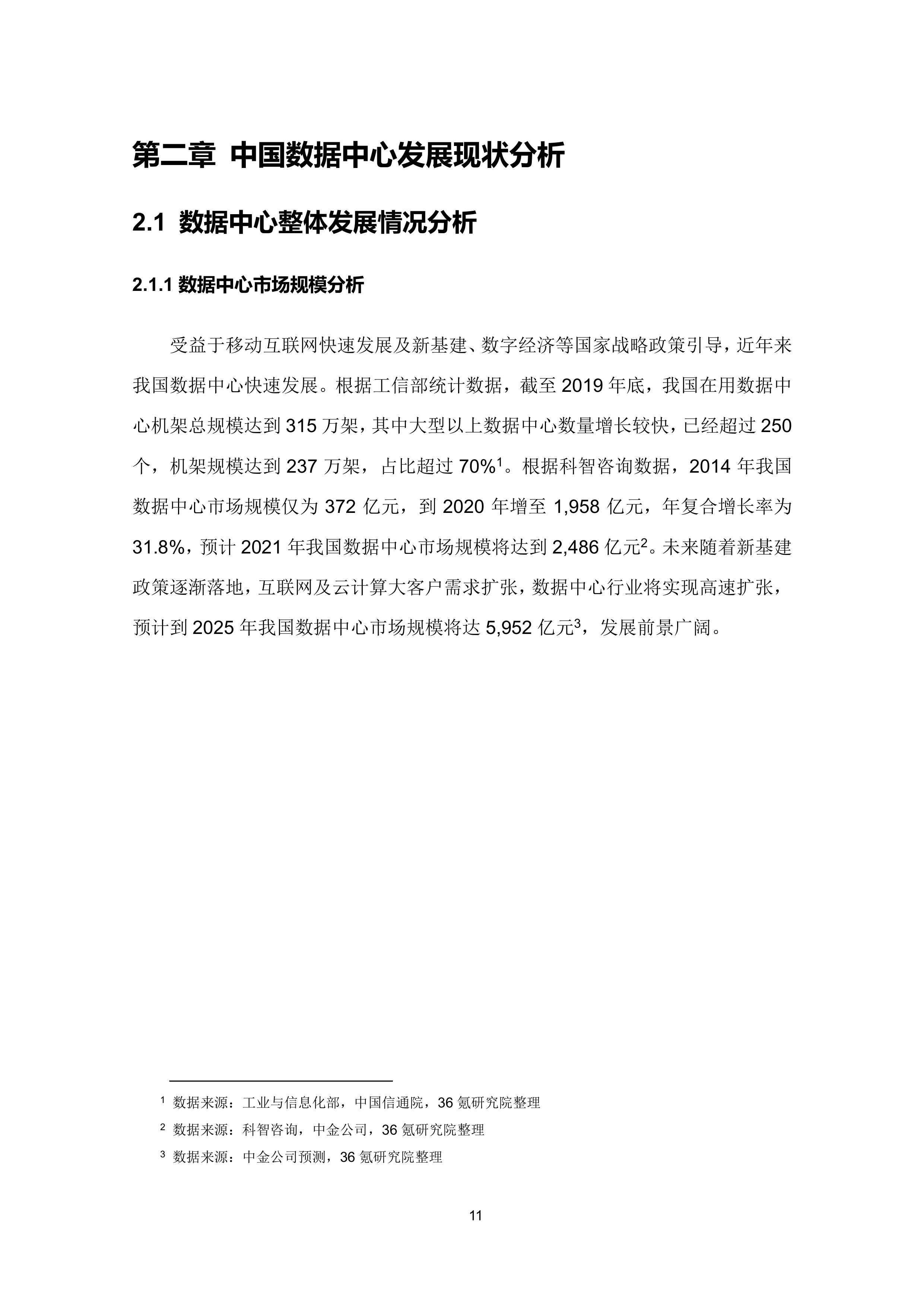 36氪研究院 - 新基建系列之:2020年中国城市数据中心发展指数报告-大菠萝官网(图22)