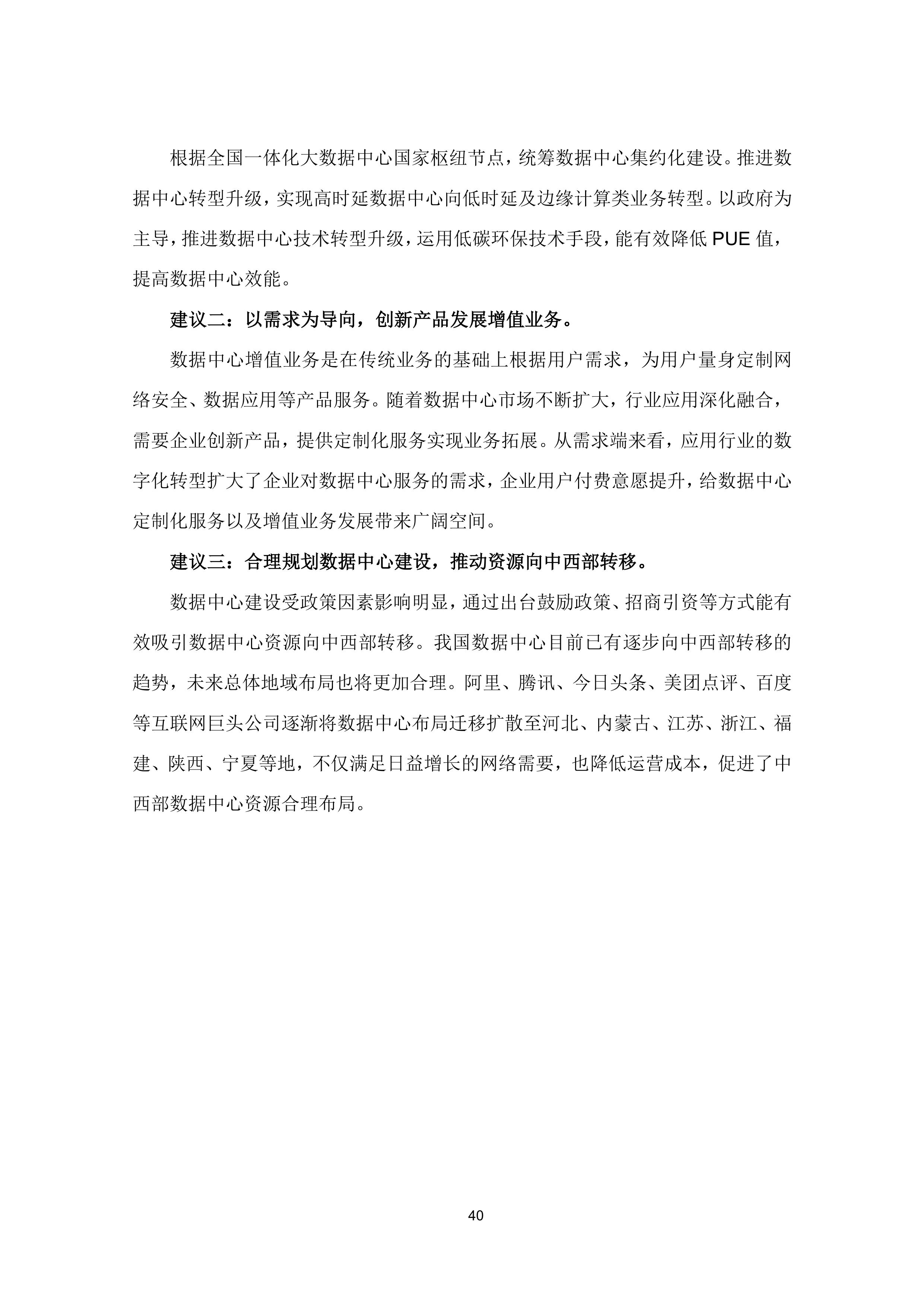 36氪研究院 - 新基建系列之:2020年中国城市数据中心发展指数报告-大菠萝官网(图51)