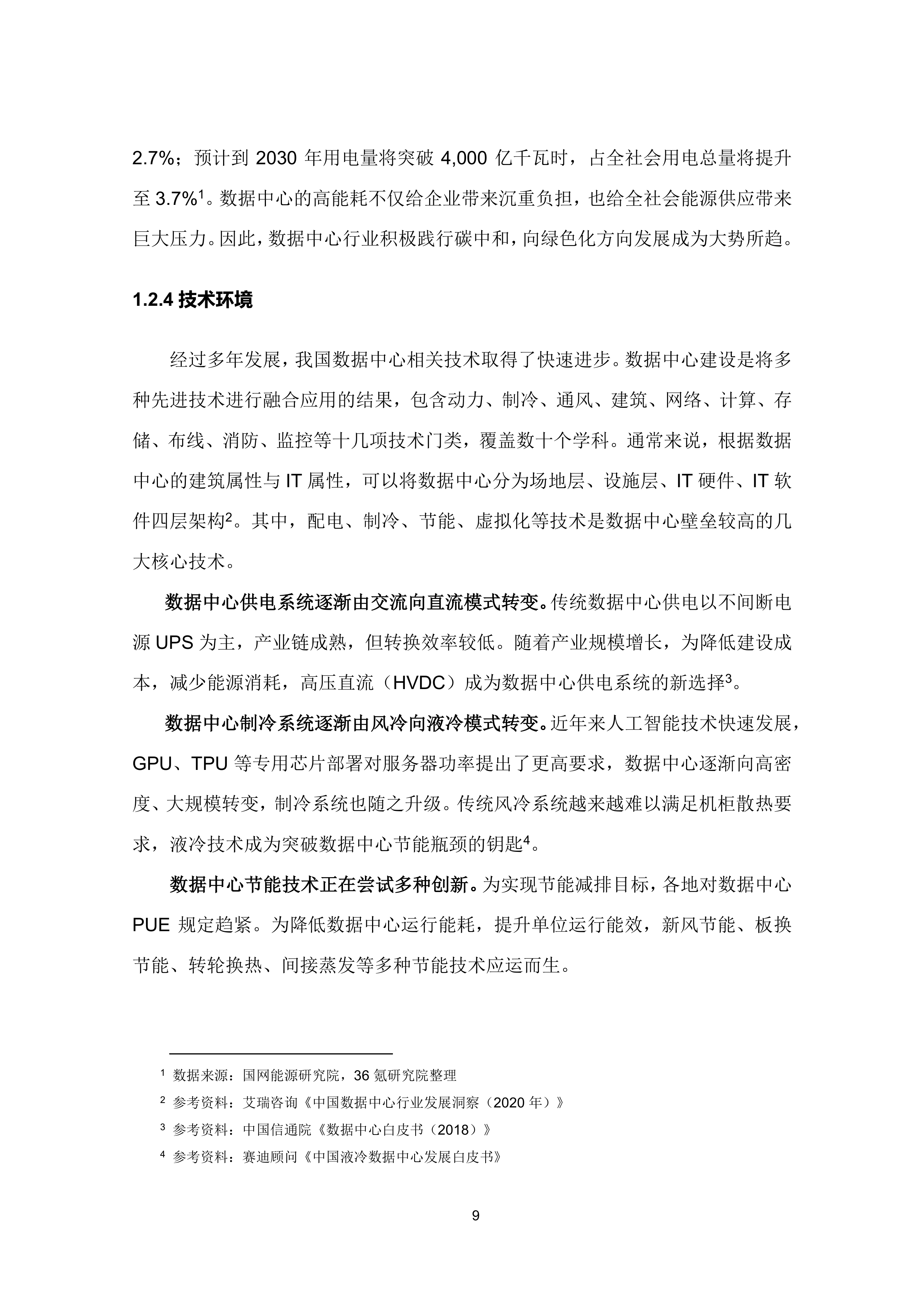 36氪研究院 - 新基建系列之:2020年中国城市数据中心发展指数报告-大菠萝官网(图20)