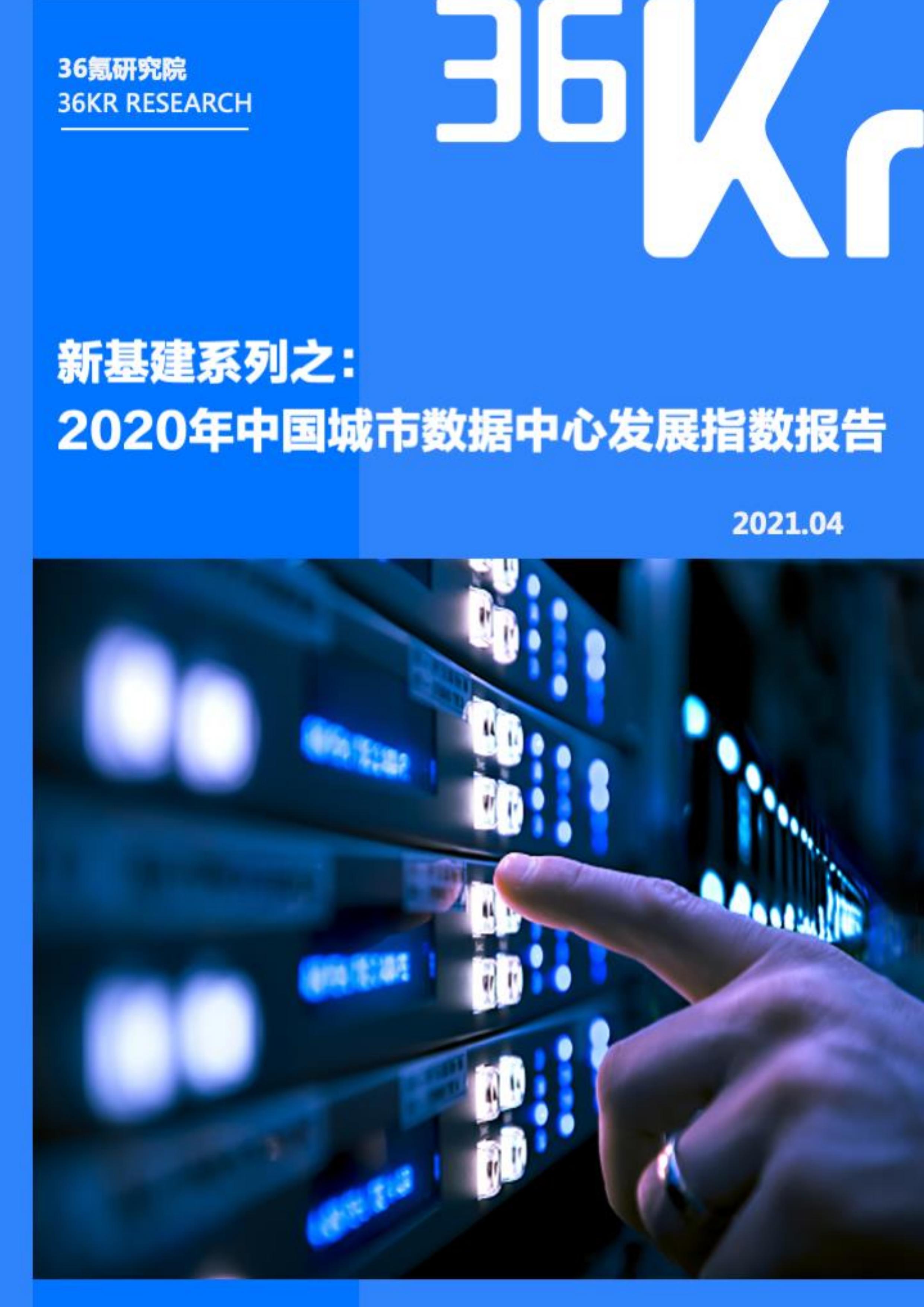 36氪研究院 - 新基建系列之:2020年中国城市数据中心发展指数报告-大菠萝官网(图12)