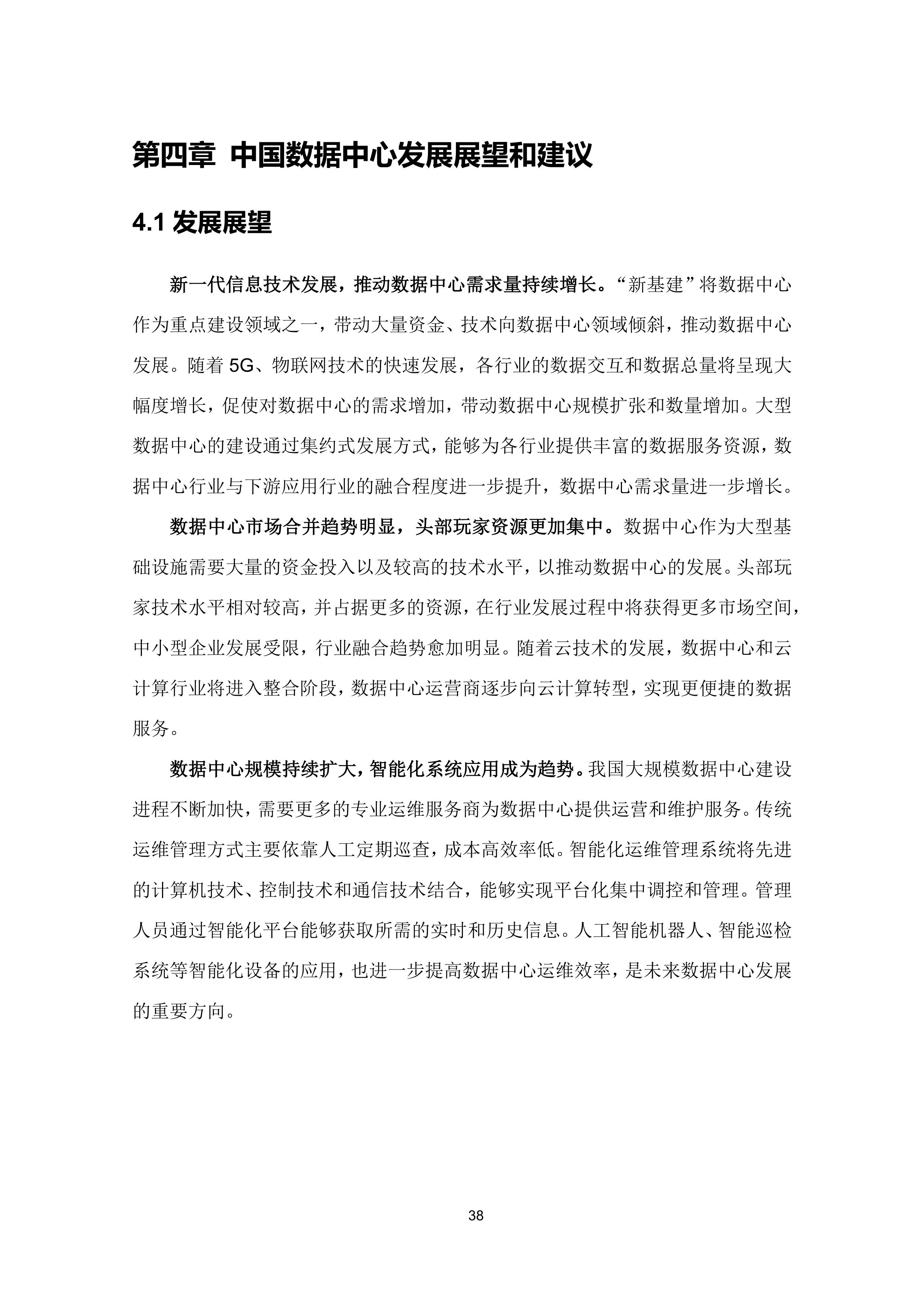 36氪研究院 - 新基建系列之:2020年中国城市数据中心发展指数报告-大菠萝官网(图49)