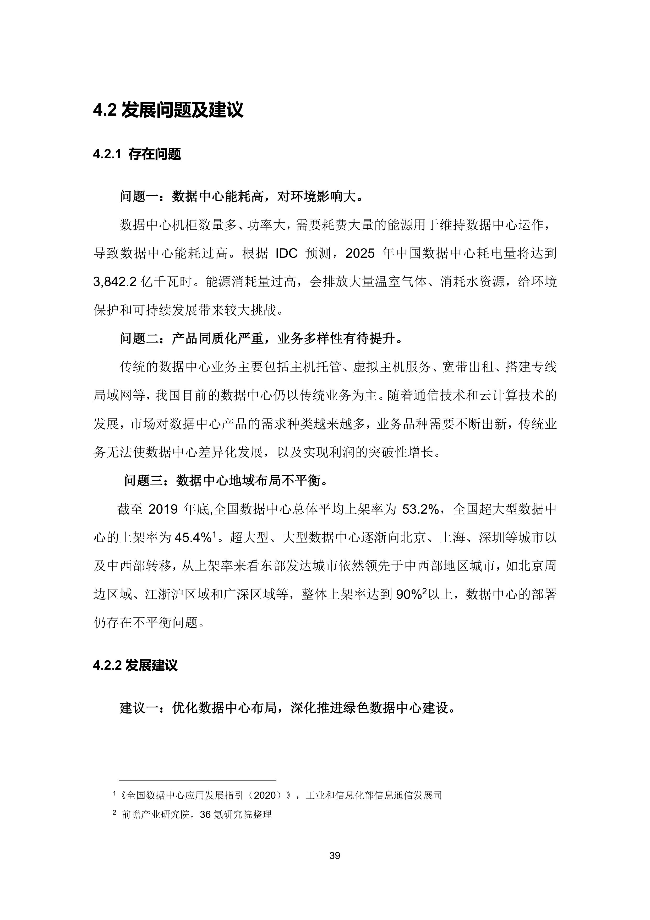 36氪研究院 - 新基建系列之:2020年中国城市数据中心发展指数报告-大菠萝官网(图50)