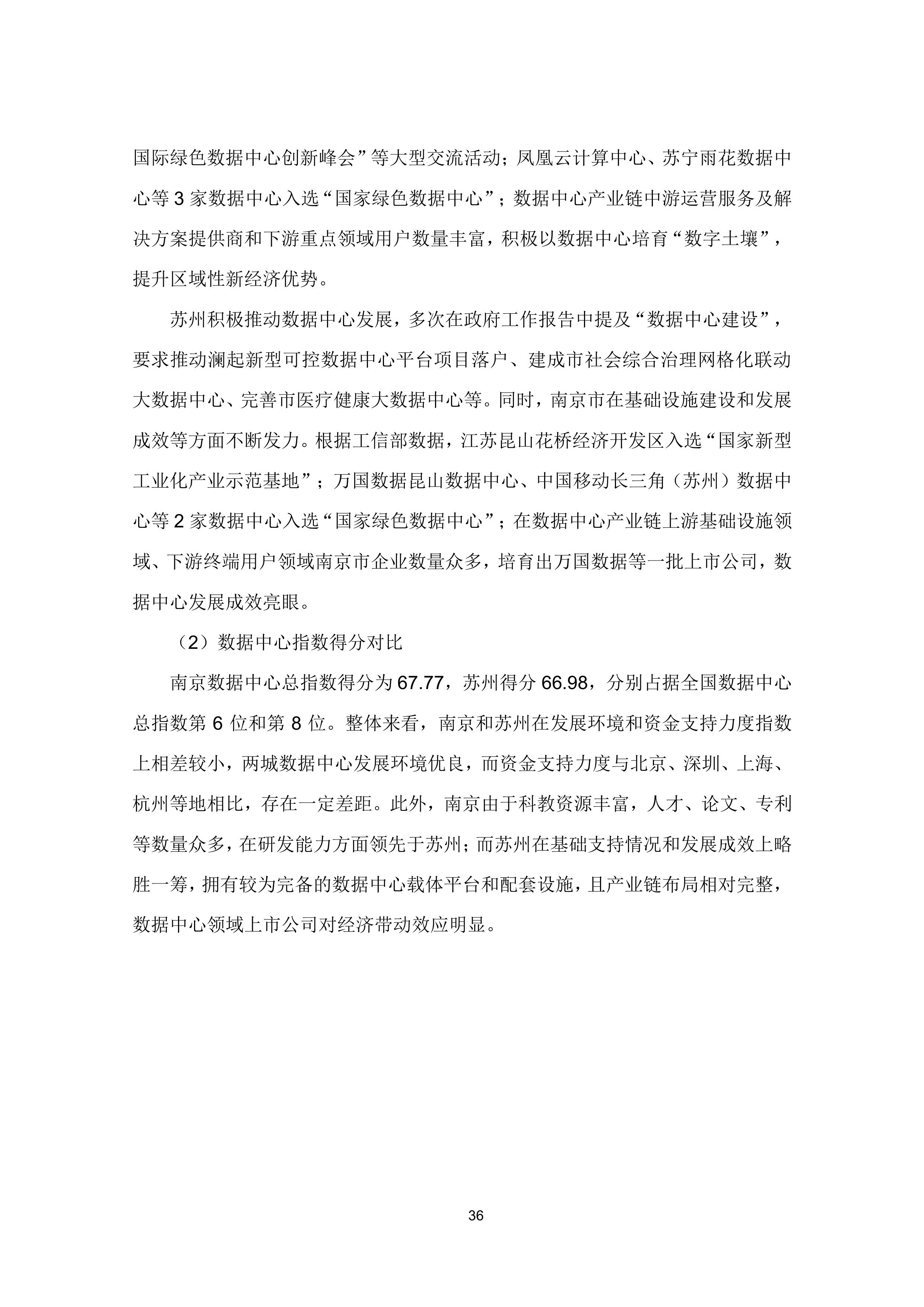 36氪研究院 - 新基建系列之:2020年中国城市数据中心发展指数报告-大菠萝官网(图47)