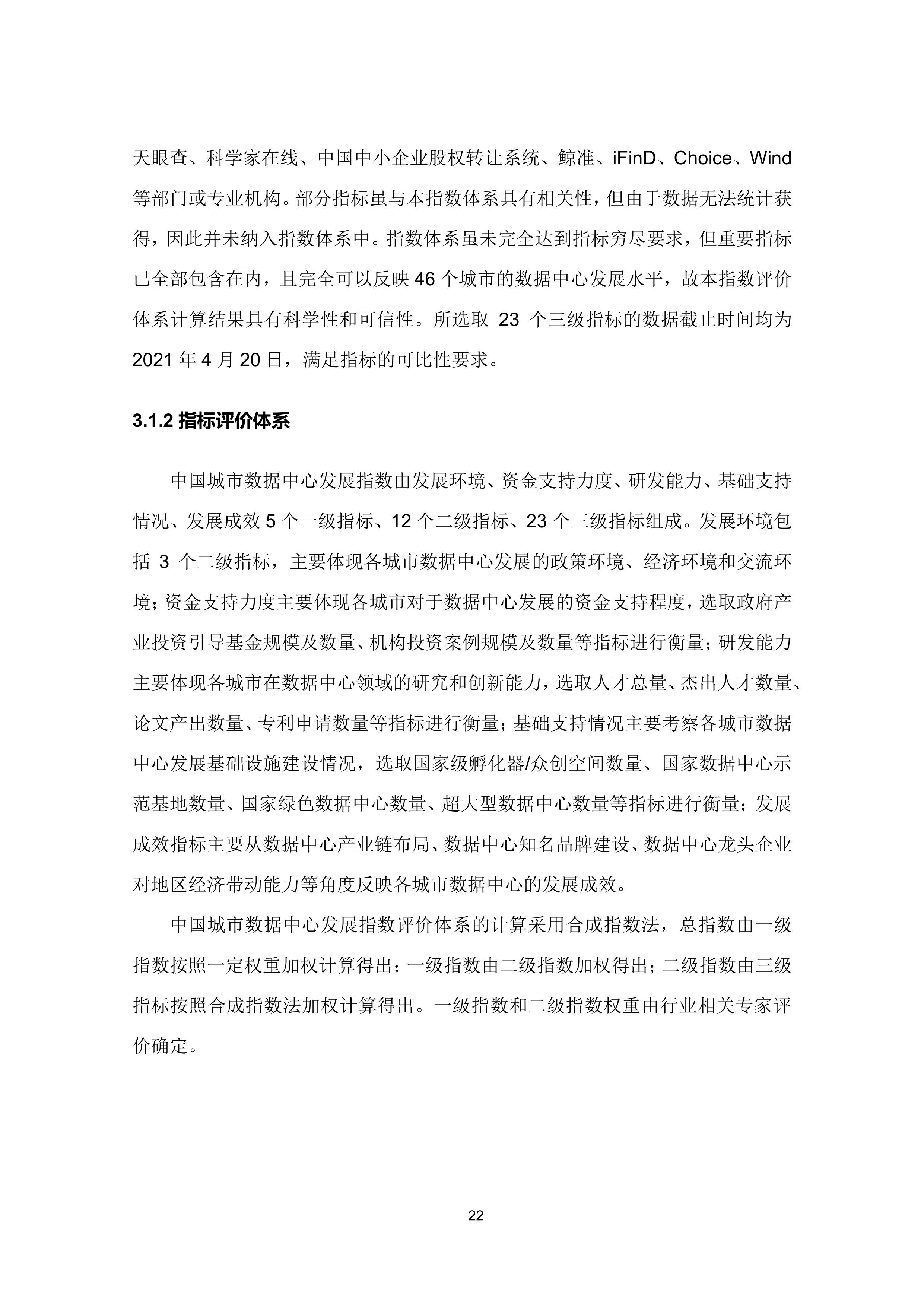 36氪研究院 - 新基建系列之:2020年中国城市数据中心发展指数报告-大菠萝官网(图33)