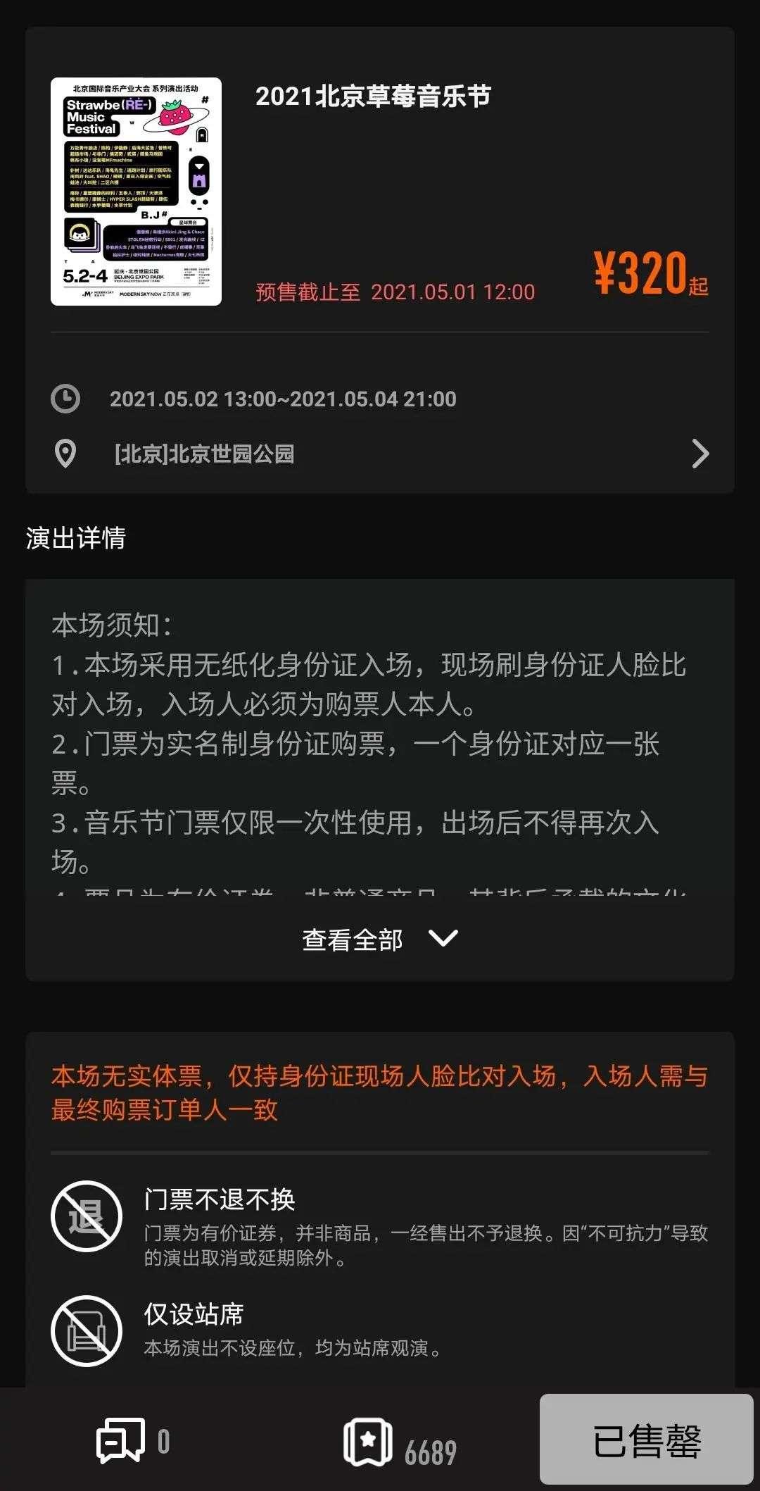 """【大菠萝官网】五一抢票:比""""搞钱""""都难(图4)"""