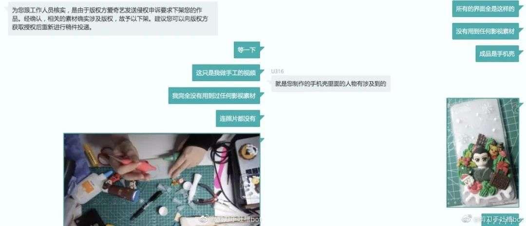 直击二创下架风波:优爱腾无差别投诉,B站被动扛鼎_彩家园(图2)