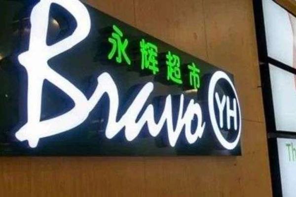 永辉超市:到不了的社区、盈不了利的新业务