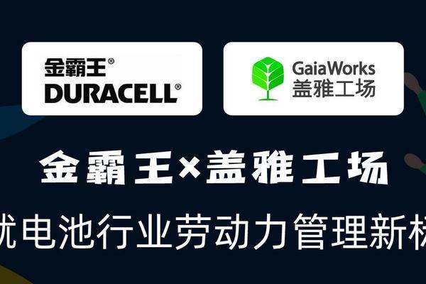 金霸王选择盖雅,成就电池行业劳动力管理新标杆