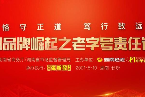 中国品牌崛起之老字号责任论坛将在长沙开幕