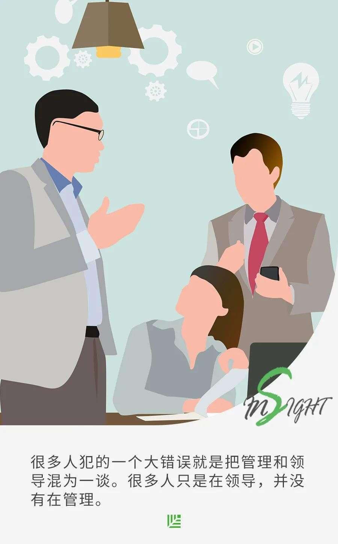 管理≠领导?成为更好管理者的6条反直觉准则