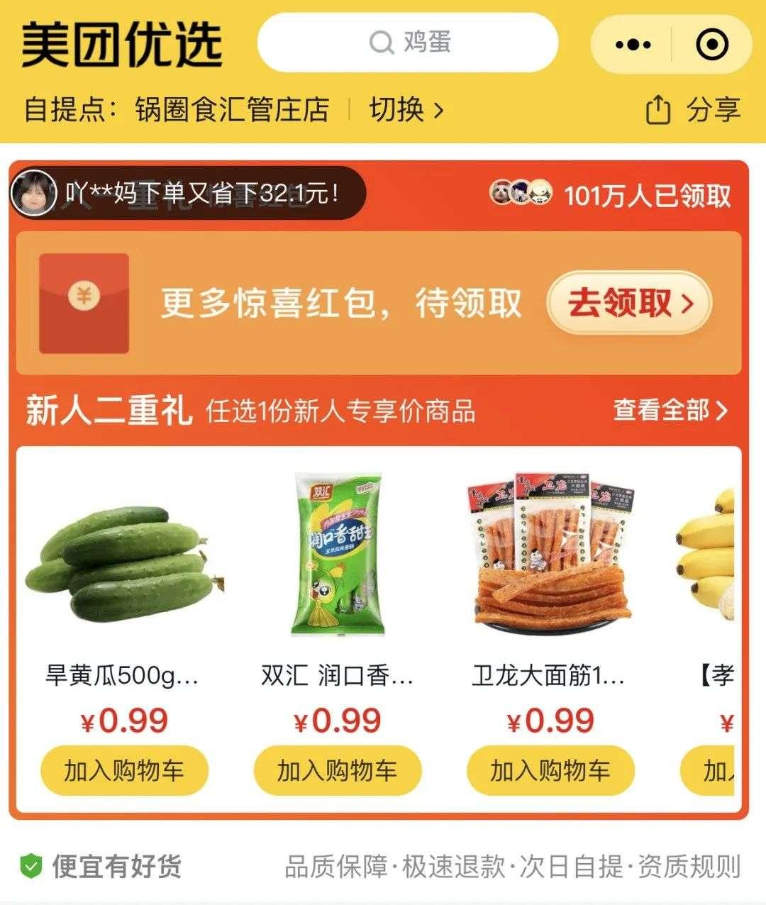 """卖生鲜,卖茶饮,卖冰淇淋,火锅食材超市快跟""""火锅""""没关系了"""