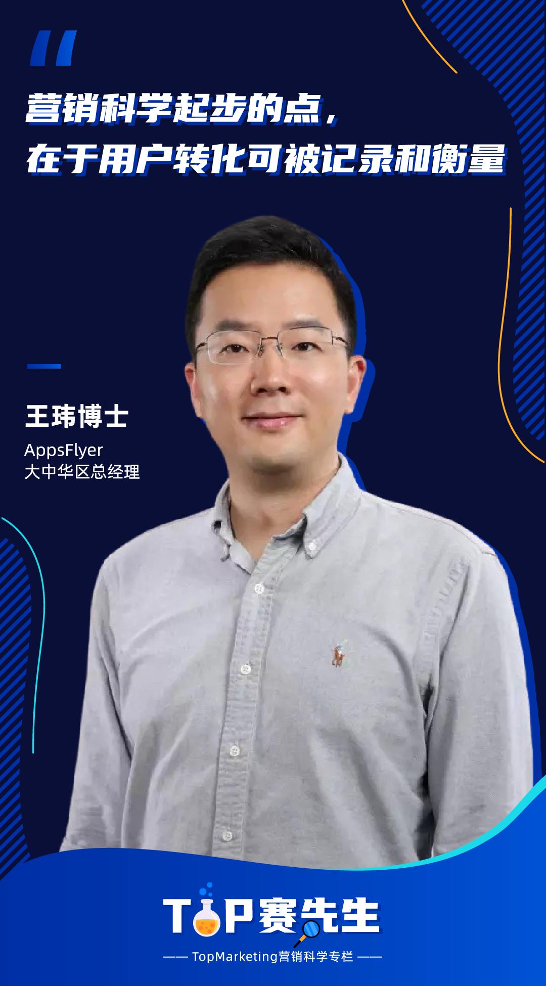 专访AppsFlyer王玮博士:隐私收紧下移动归因何去何从?