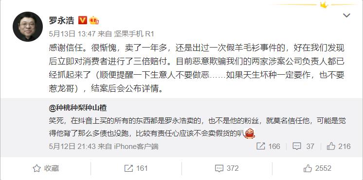 """罗永浩""""假羊毛衫事件""""负责人被抓 直播间常客信良记遭行政处罚"""