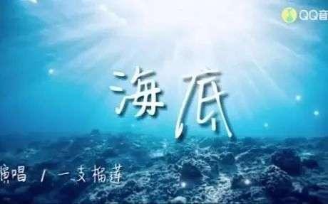 一首《海底》出圈,凤凰传奇凭乜嘢喺年轻人中翻红?