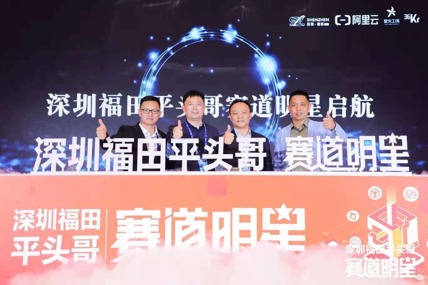 深圳福田赛道明星正式启航 ,为科技产业创新发展注入新动能