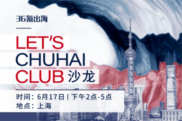 出海活动预告 | LET'S CHUHAI CLUB沙龙-上海站嘉宾揭晓