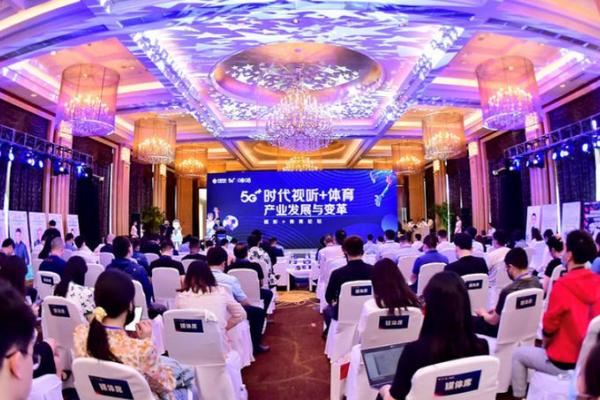 中国网络视听大会5G视听+体育论坛正式召开,咪咕开启5G欧洲杯星耀征程