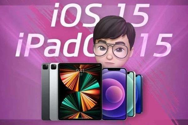 苹果 iOS 15 超全上手:更了个寂寞?不如看完再说