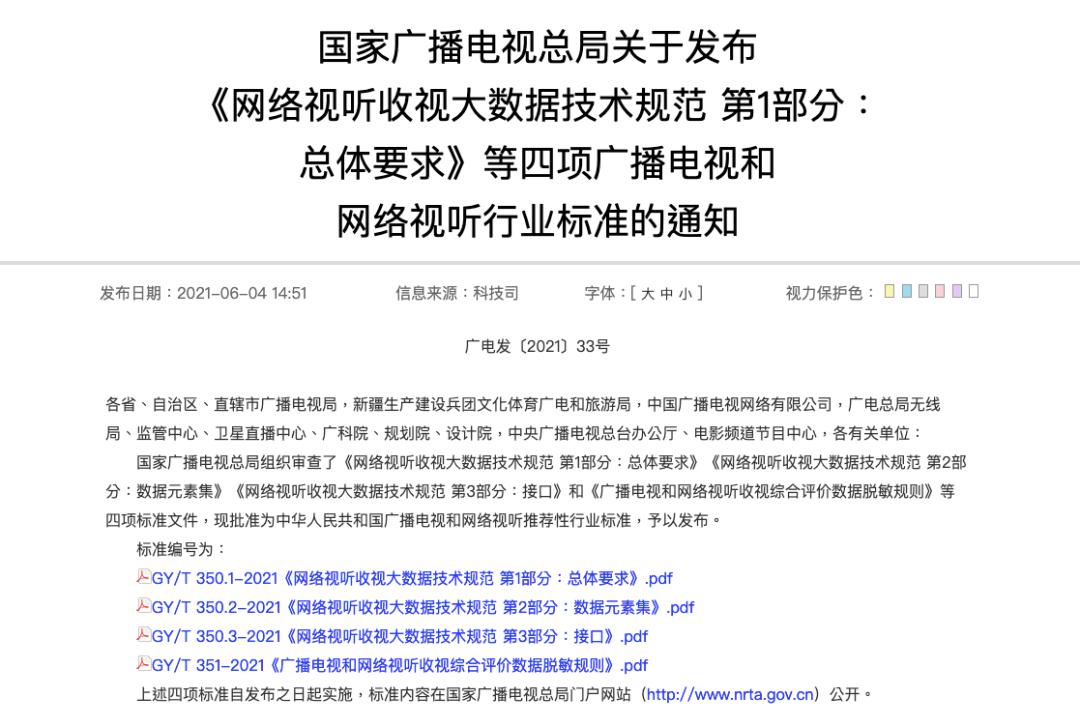 """网播数据去水大作战:""""广电版""""标准难落地,离透明还很远?"""