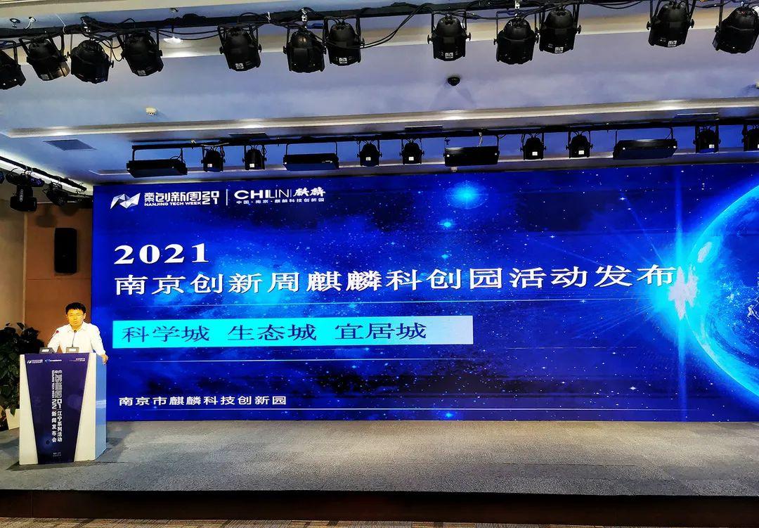 【聚焦创新周】全民感知,精彩即将呈现!2021南京创新周,麒麟科创园准备好了!