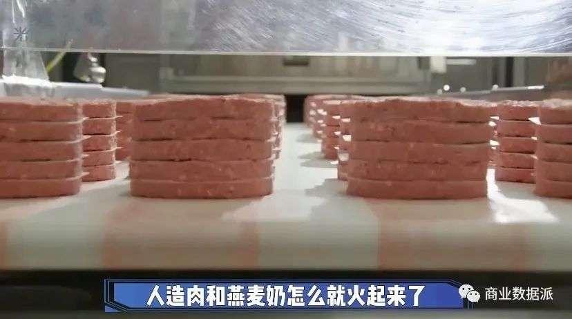吃人造肉喝燕麦奶,这就是人类的未来?