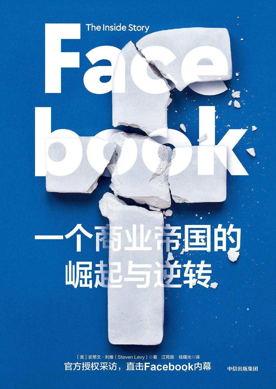 专访《Facebook:一个商业帝国的崛起与逆转》作者史蒂文·利维:FB的最大挑战在于它的成功