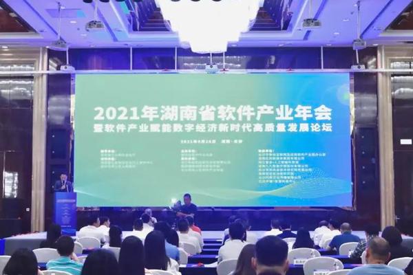 """拓维信息在""""2021湖南省软件产业年会""""中荣获数项殊荣"""