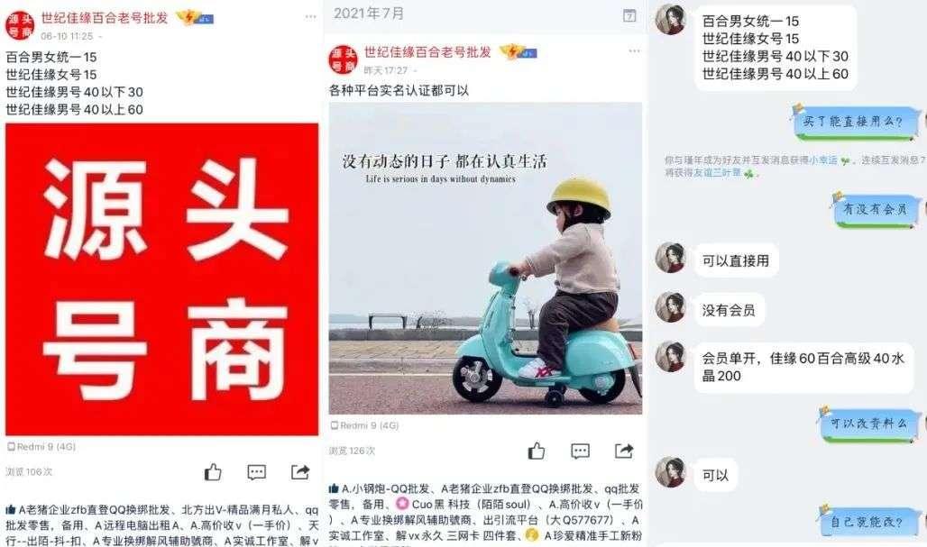 """女子网上相亲被骗390万 婚恋交友平台成""""杀猪盘""""重灾区"""