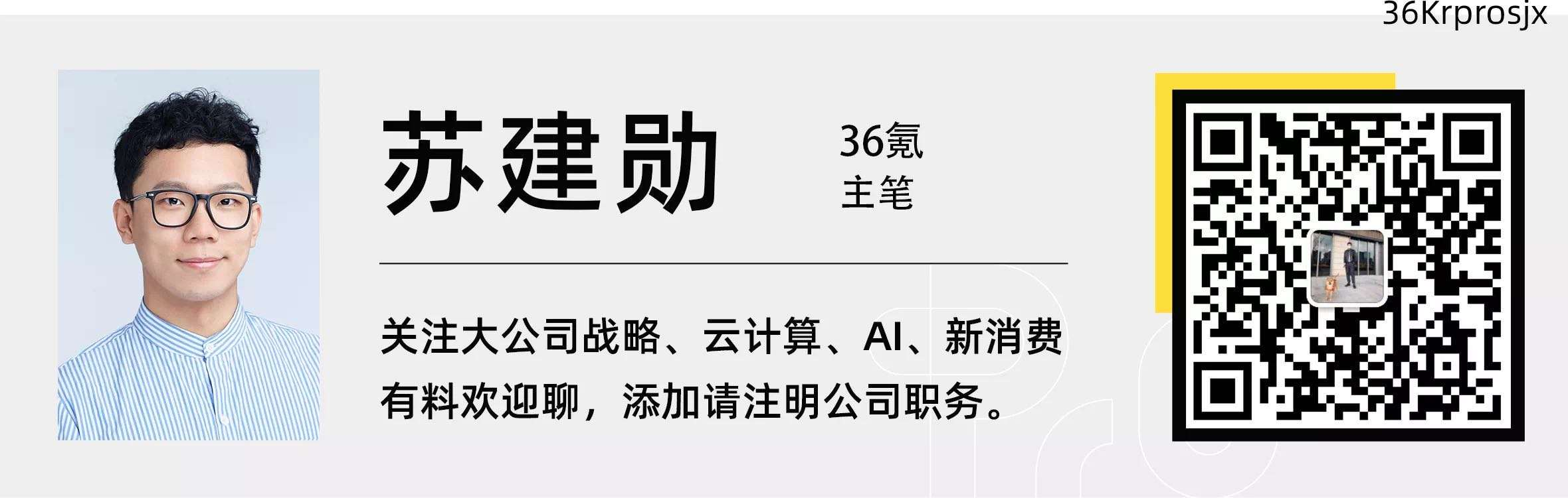 36氪独家|小冰公司完成A轮融资,高瓴领投,发布新一代语音技术