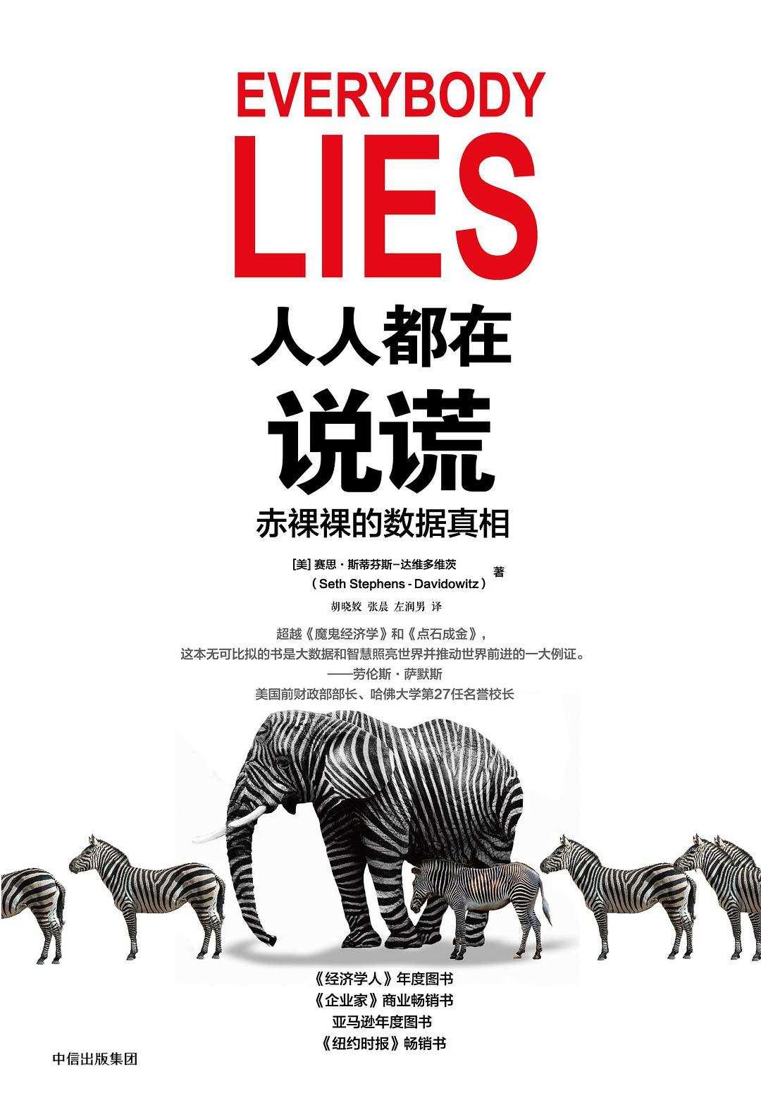 36氪周末副刊vol.5|大数据时代下,人人都在说谎