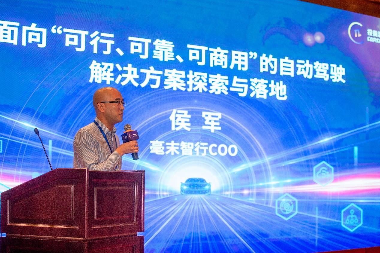 投资派闭门会 | 毫末智行COO侯军:对标Cruise,从乘用车、低速物流车和智能硬件布局自动驾驶