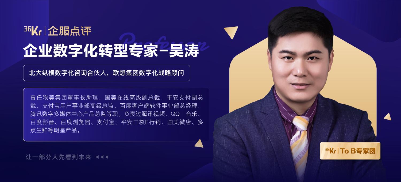 吴涛:新零售行业战略管理方法论